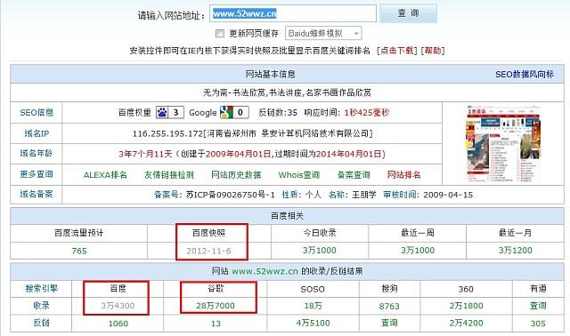 【书画无为斋】站长:无为斋,官方资讯模板的推荐网站,26个排名在百度首页