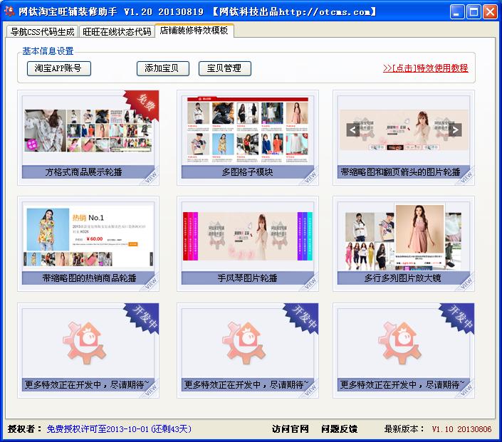 网钛淘宝店铺装修软件 V1.30(原名:网钛淘宝旺铺装修助手)