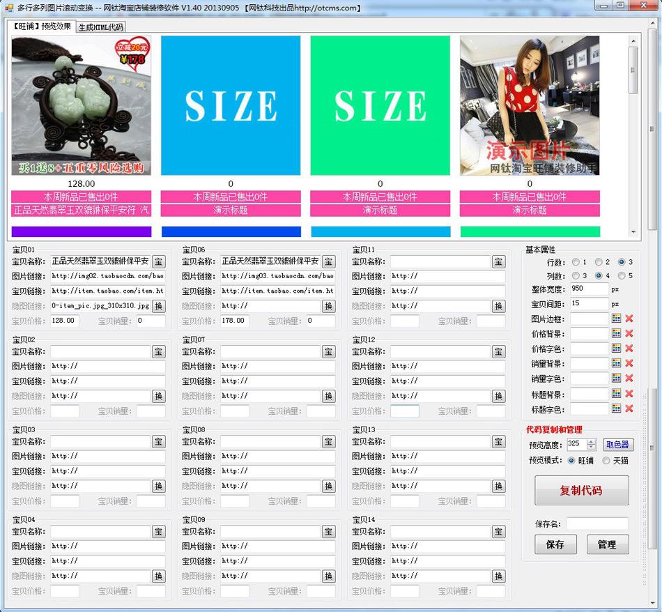 网钛淘宝店铺装修软件 V2.10