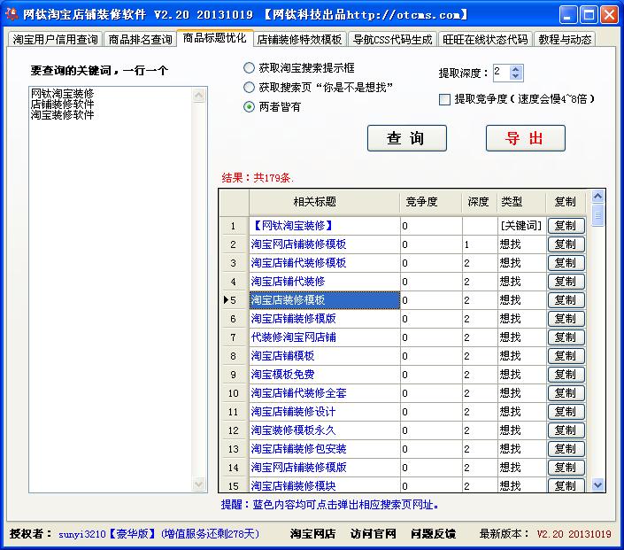 网钛淘宝商品标题优化V1.00(分离至网钛淘宝店铺装修软件)