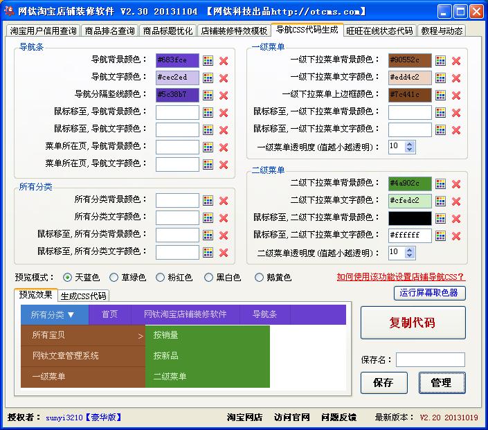 网钛淘宝店铺装修软件 V2.30