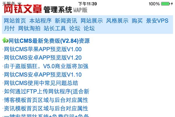 网钛CMS苹果APP预览版V1.05