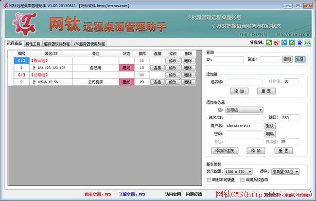 网钛远程桌面管理助手 V1.00下载