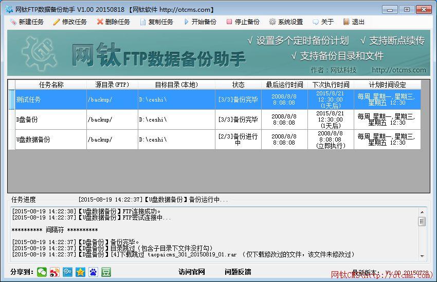 网钛FTP数据备份助手最新版[站长必备]