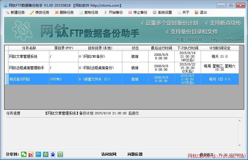 网钛FTP数据备份助手最新版(V1.10)下载