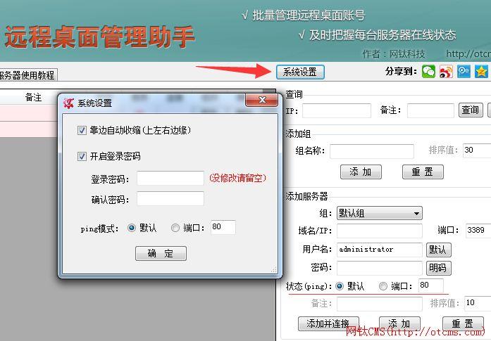网钛远程桌面管理助手 V1.10更新