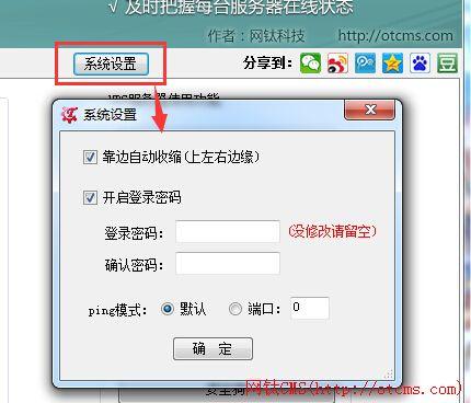 网钛远程桌面管理助手使用教程