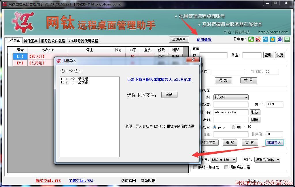 网钛远程桌面管理助手 V1.20更新