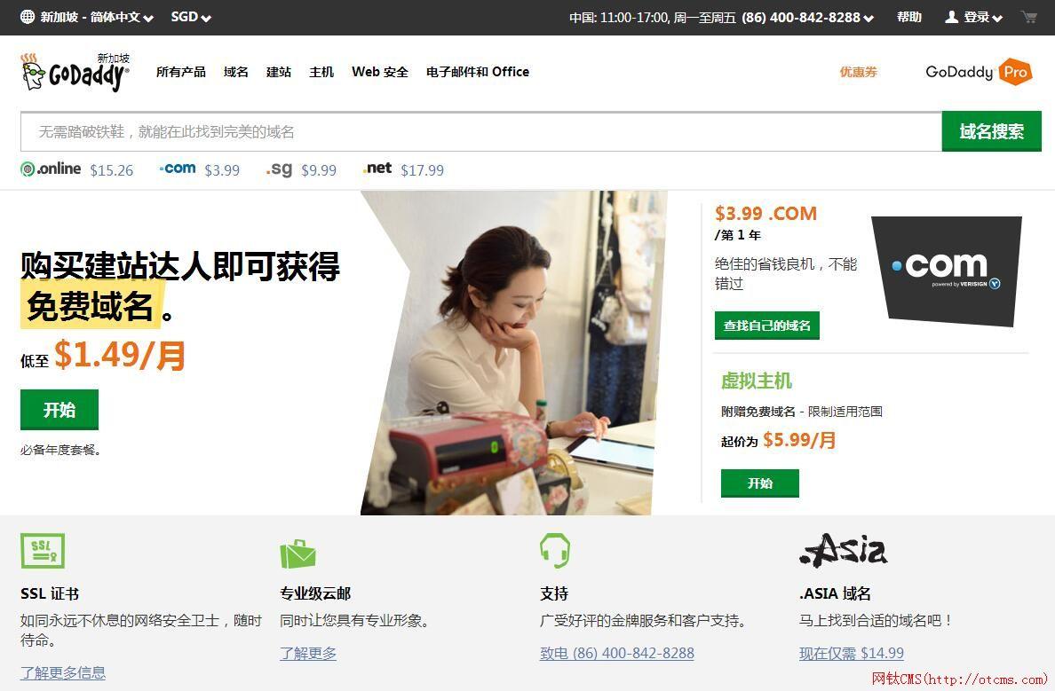 GoDaddy开通简体中文网站