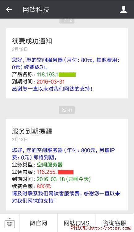 欢迎关注网钛微信公众号,功能更新(04.06)
