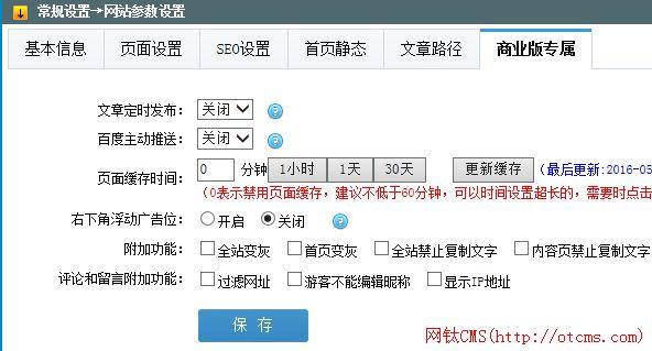 插件说明:商业版基础包(PHP版)