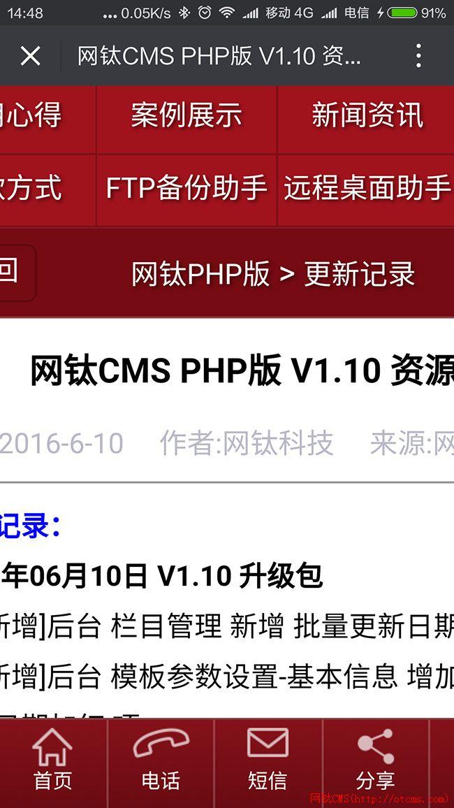 增值WAP手机版_V2.20_20160613_更新记录