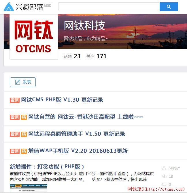 网钛QQ兴趣部落欢迎大家关注
