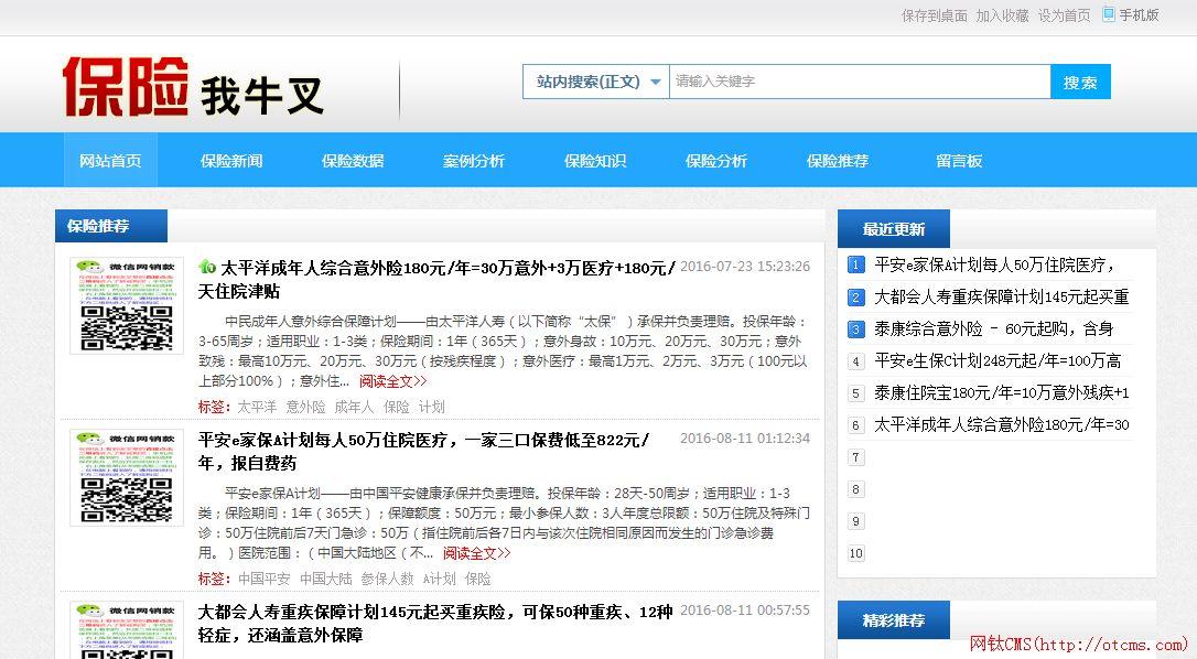 新增模板:清新蓝调模板(PHP版)