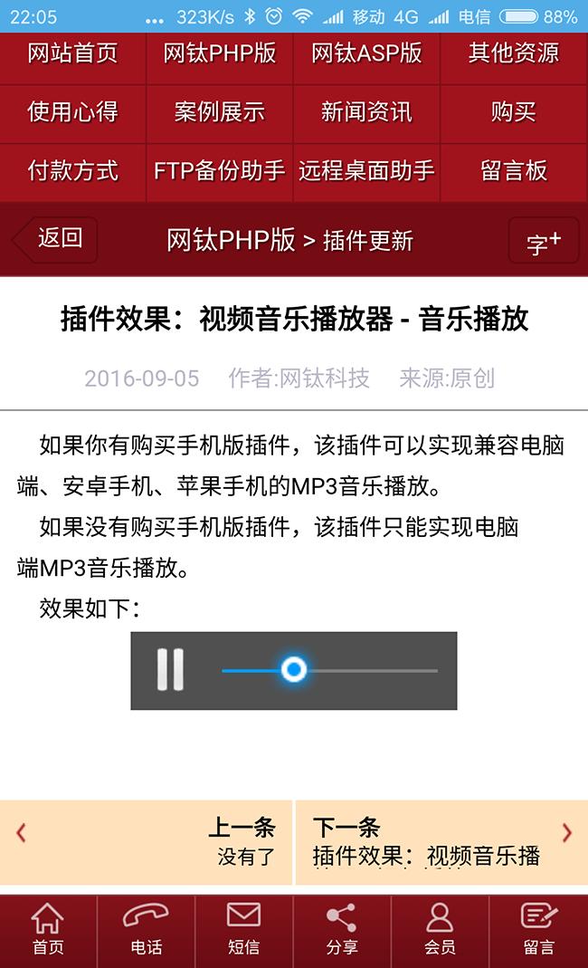 新增插件:视频音乐播放器(PHP版)
