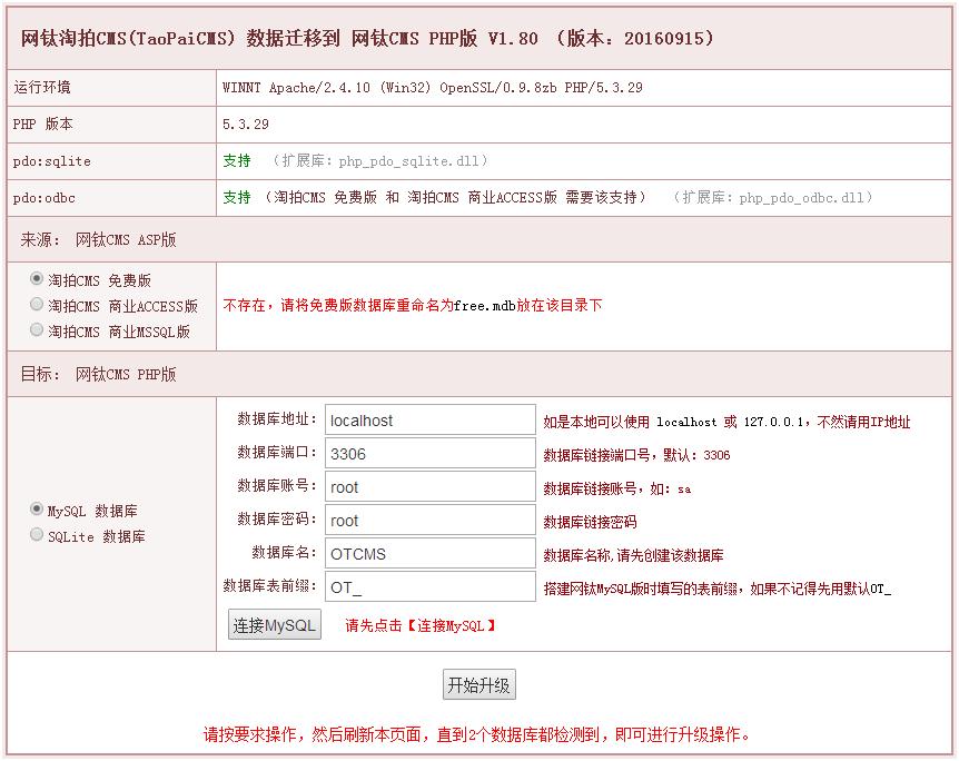 网钛淘拍CMS 数据迁移至 网钛CMS PHP版 工具 20161129