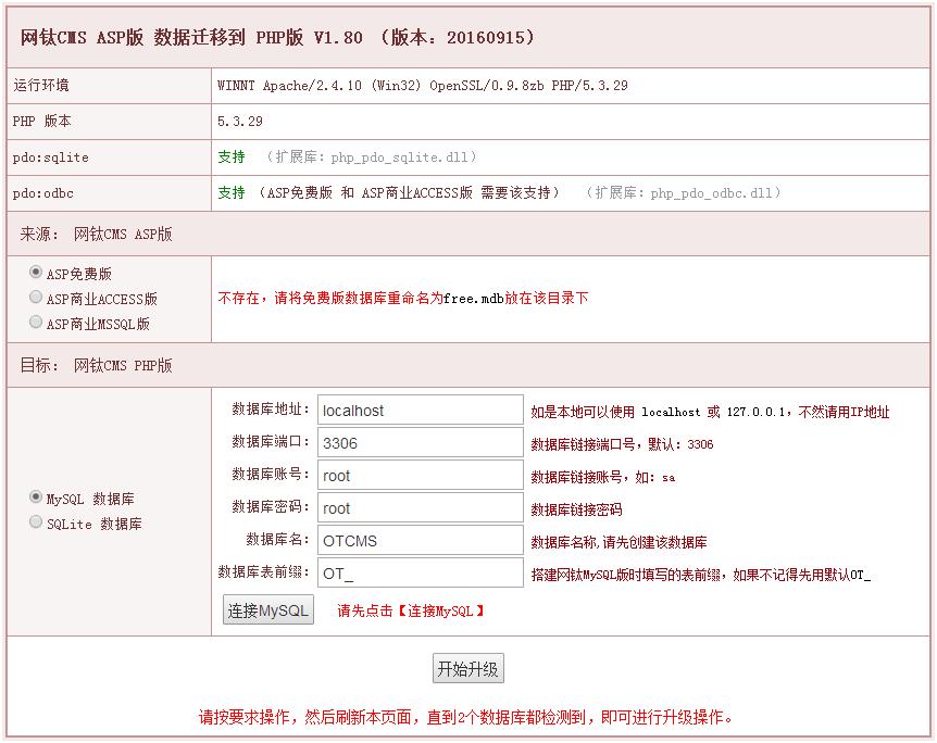 网钛CMS_ASP版_数据迁移至_PHP版_工具