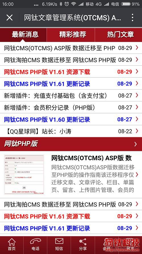 增值WAP手机版_V2.30_20161122_更新记录