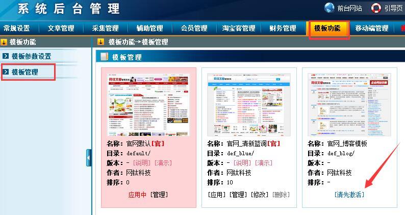 新增模板:博客模板(PHP版)