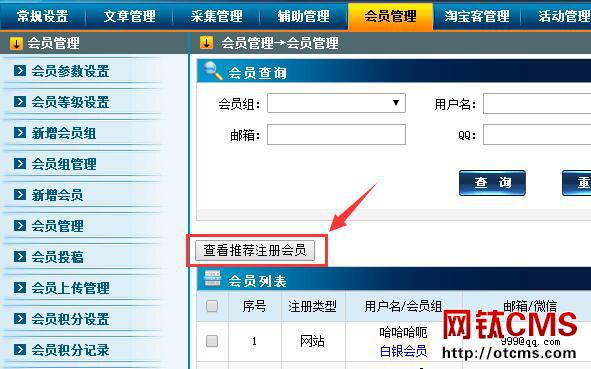 新增插件:邀请好友注册(PHP版)