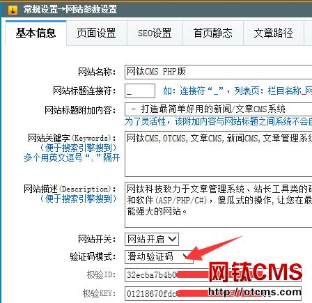 申请GEETEST极验证码(PHP_V2.70+)