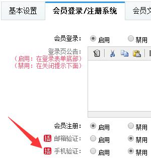 新增插件:短信验证通知功能(PHP版)