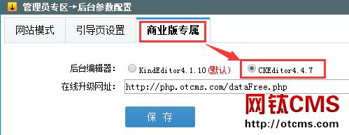 新增插件:后台编辑器CKEditor4.x(PHP版)