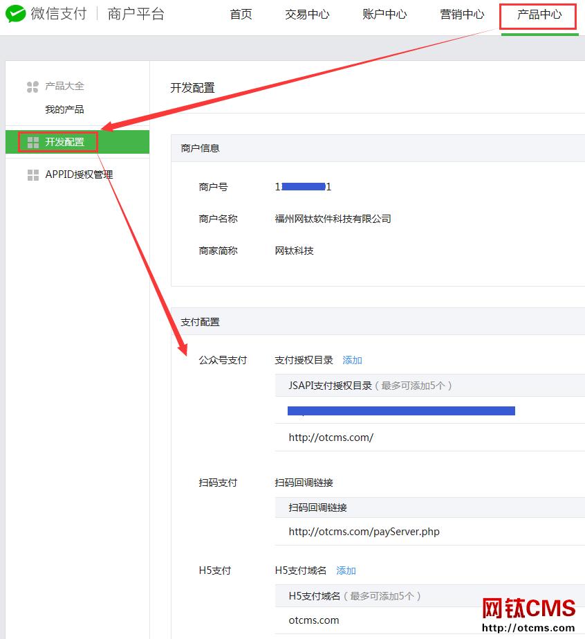 新增插件:充值支付_微信支付(PHP版)