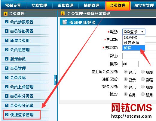 新增插件:快捷登录_微信(PHP版)