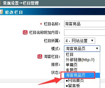 淘宝客基础包(PHP版)大淘客商品导入说明