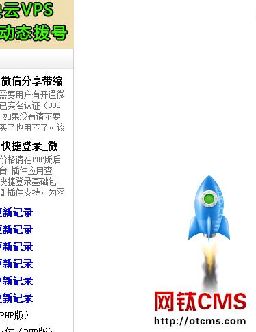 新增插件:火箭图标返回顶部(PHP版)