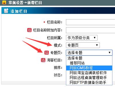 新增插件:专题功能(PHP版)
