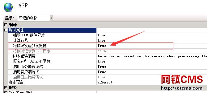 打开服务器IIS详细错误信息