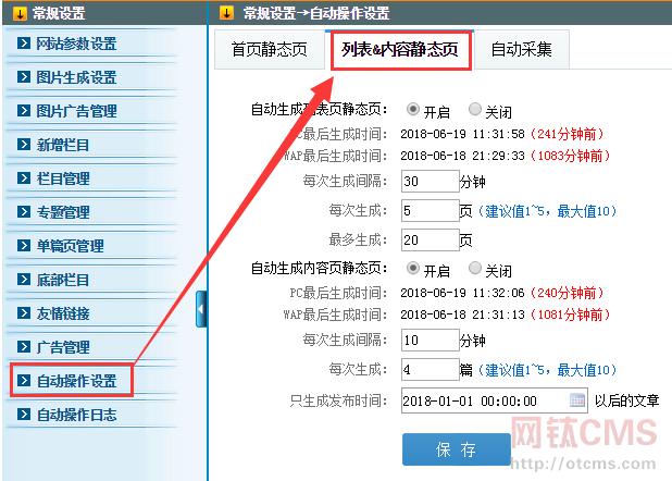 新增插件:自动生成静态页(PHP版)