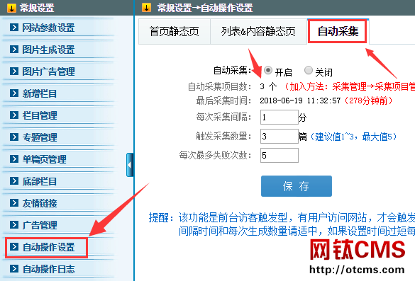 新增插件:自动采集(PHP版)