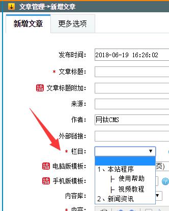 新增插件:后台增加栏目文章权限设置(PHP版)