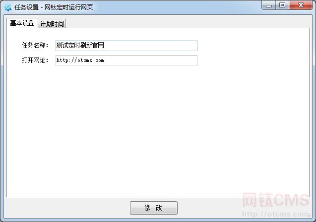 网钛定时运行网页_V1.35