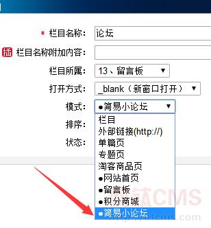 新增插件:简易小论坛(PHP版)