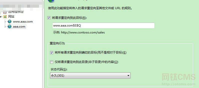 服务器IIS6和IIS7做301永久重定向