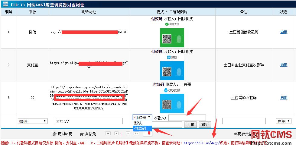 插件升级:网址跳转功能 升级为 网址跳转&聚合二维码