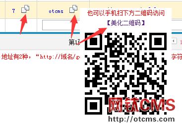 插件升级:网址跳转功能_升级为_网址跳转&聚合二维码
