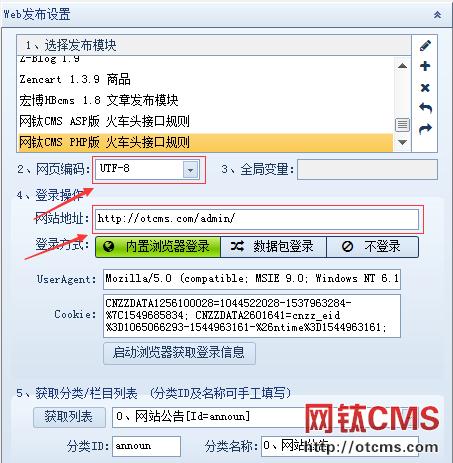 网钛CMS_ASP和PHP版火车头采集器接口规则下载