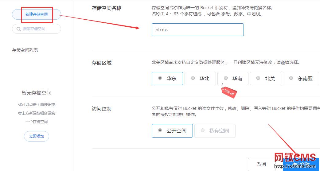 申请七牛云云存储教程(PHP_V3.80+)