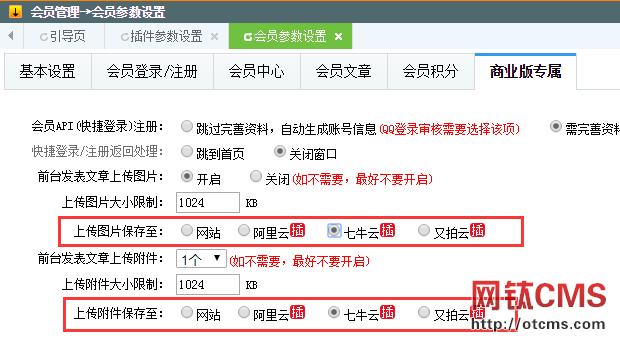 申请阿里云OSS云存储教程(PHP_V3.80+)