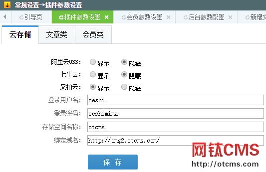 新增插件:又拍云云存储(PHP V3.80+)