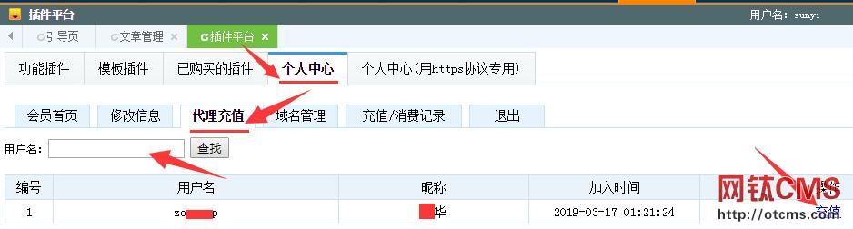 网钛CMS_PHP版关于ASP版迁移、充值、代理优惠活动来啦~
