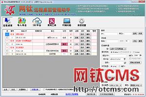 网钛远程桌面管理助手最新版(V3.00)下载
