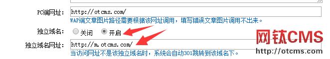 关于网钛PHP手机版插件使用独立域名说明
