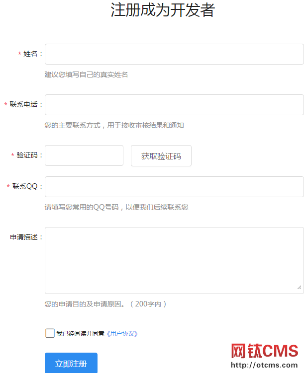 网钛PHP版淘宝客插件之大淘客新接口申请教程