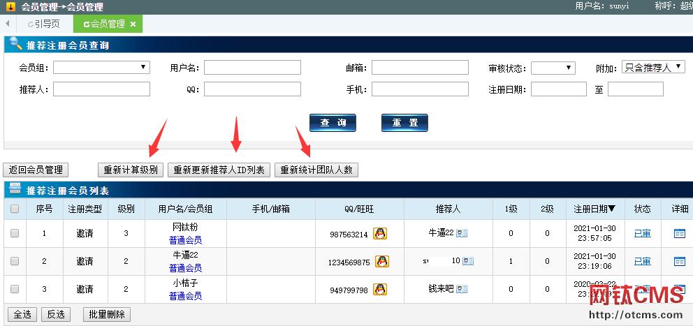 新增插件:邀请注册&分销(PHP版)